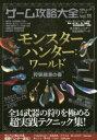 【新品】【本】ゲーム攻略大全 Vol.11 モンスターハンター:ワールド狩猟極意の書