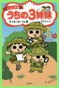 【新品】【本】うちの3姉妹 ジュニア版 2 せつないあーさん編 松本ぷりっつ/著