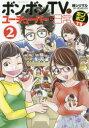 【新品】【本】ボンボンTVのユーチューバーな日常 2 桂シリマル/漫画
