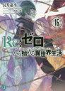 【新品】【本】Re:ゼロから始める異世界生活 16 長月達平/著