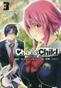 CHAOS CHILD 3 MAGES. Chiyo st.inc/原作 レルシー/作画