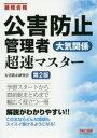 【新品】【本】公害防止管理者大気関係超速マスター 最短合格 TAC株式会社(公害防止研究会)/編著