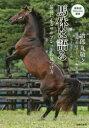 馬体は語る 最高に走るサラブレッドの見つけ方 治郎丸敬之/著 競馬道OnLine編集部/著 一口馬主DB/監修
