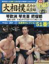 【新品】【本】大相撲名力士風雲録 28 琴欧州 琴光喜 把瑠都 端麗・豪胆!平成20年代前半の力戦3