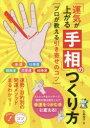 【新品】「運気が上がる手相」のつくり方 プロが教える引き寄せのコツ 北島禎子/著