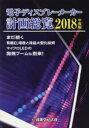 電子ディスプレーメーカー計画総覧 2018年度版 まだ続く有機EL増産と液晶大型化投資 マイクロLEDの開発ブームも到来