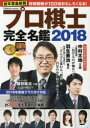 【新品】【本】プロ棋士完全名鑑 将棋観戦が100倍おもしろくなる! 2018