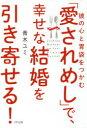【新品】【本】彼の心と胃袋をつかむ「愛されめし」で、幸せな結婚を引き寄せる! 青木ユミ/著
