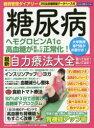 【新品】【本】糖尿病ヘモグロビンA1c・高血糖が薬に頼らず正...