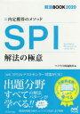 【新品】【本】SPI解法の極意 内定獲得のメソッド '20