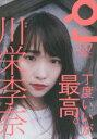 【新品】【本】クイック・ジャパン vol.137 特集川栄李...