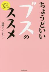 【新品】【本】ちょうどいいブスのススメ モテない美人よりモテるブス 山崎ケイ/著