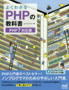 【新品】【本】よくわかるPHPの教科書 たにぐちまこと/著