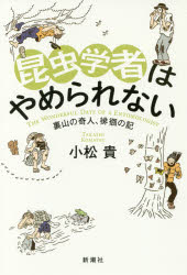 【新品】【本】昆虫学者はやめられない 裏山の奇人、徘徊の記 小松貴/著