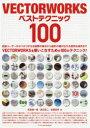 【新品】【本】VECTORWORKSベストテクニック100 高原健一郎/著 渡辺宏二/著 宮腰直幸/著