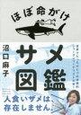 【新品】【本】ほぼ命がけサメ図鑑 沼口麻子/著