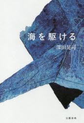 【新品】【本】海を駆ける 深田晃司/著