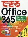 【新品】【本】できるOffice 365 2018年度版 インサイトイメージ/著 できるシリー