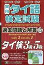 【新品】【本】実用タイ語検定試験過去問題と解答タイ