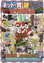 【新品】【本】ネットで買える謎グッズ世界の珍品大全 Amazon 楽天 ヤフオク フリマアプリ
