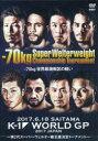 【新品】【本】DVD '17 K−1 WORLD GP