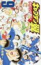 【新品】【本】キャプテン翼ライジングサン 9 守り合い 高橋陽一/著