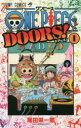 【新品】【本】ONE PIECE DOORS 1 尾田栄一郎/著