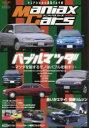 【新品】【本】Maniax Cars マニアのための変態グルマ本 Vol.01 バブルマツダ マツダを制するモノはバブルを制す