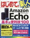 【新品】【本】はじめてのAmazon Echo基本&便利技100 吉岡豊/著