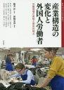 【新品】【本】移民・ディアスポラ研究 7...