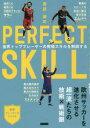 Rakuten - 【新品】【本】PERFECT SKILL 世界トッププレーヤーの究極スキルを解説する 西部謙司/著