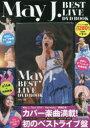 【新品】【本】DVD BOOK May J. BEST