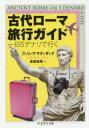 【新品】【本】古代ローマ旅行ガイド 一日5デナリで