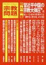 【新品】【本】宗教問題 22(2018Spring) 習近平中国の宗教大弾圧時代