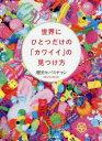 【新品】【本】世界にひとつだけの「カワイイ」の見つけ方 増田セバスチャン/著