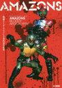 【新品】【本】仮面ライダーアマゾンズ公式完全読本 OFFICIAL PERFECT BOOK AMAZONS BLOODY APOCALYPSE