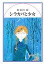 【新品】【本】シラカバと少女 那須田稔/著