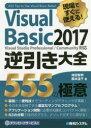 【新品】【本】Visual Basic 2017逆引き大全555の極意 現場ですぐに使える 増田智明/著 国本温子/著