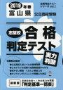 【新品】【本】'19 春 富山県公立高校受験実力判断