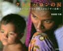 【新品】【本】クトゥパロンの涙 難民キャンプで生き抜くロヒンギャ民族 狩新那生助/著