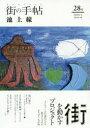 【新品】【本】街の手帖 池上線 28号(2018年夏) コトノハ/編集