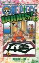 ONE PIECE DOORS! 2 尾田栄一郎/著