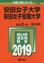 【新品】【本】安田女子大学 安田女子短期大学 2019年版