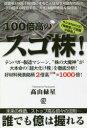 【新品】【本】100倍高のスゴ株 高山緑星/著