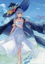 【新品】【本】魔女の旅々 7 白石定規/著