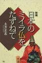 【新品】【本】新編日本のミイラ仏をたずねて 土方正志/著