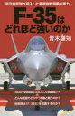 【新品】【本】F−35はどれほど強いのか 航空自衛隊が導入した最新鋭戦闘機の実力 青木謙知/著