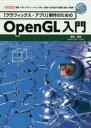 「グラフィックス・アプリ」制作のためのOpenGL入門 定番「3DグラフィックスAPI」の使い方を自分で実際に組んで習得! 床井浩平/著