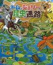 【新品】【本】トムとジェリーの昆虫の迷路 ヤマグチアキラ/絵