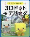 【新品】【本】まるごとわかる3Dドットモデリング入門 MagicaVoxelでつくる!Unityで動かす! 今井健太/著